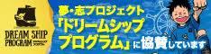夢・志プロジェクト「ドリームシッププログラム」に協賛しています。