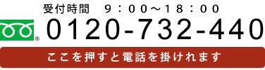 ナサホーム フリーダイヤル0120-738-315[受付9:00~19:00]
