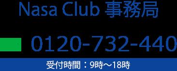 総合お問合せ窓口 フリーダイヤル:0120-732-440