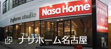 ナサホーム名古屋