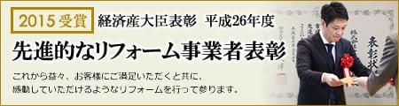 経済産大臣表彰 平成26年度 先進的なリフォーム事業者表彰