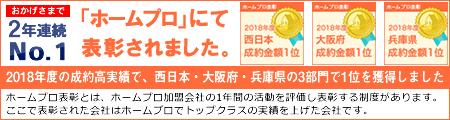ホームプロ表彰、西日本のリフォーム会社No.1