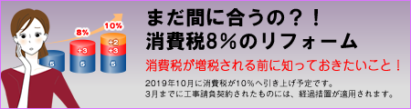 まだ間に合います!!消費税8%のリフォーム
