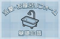 お風呂・浴室リフォーム基礎知識