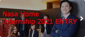 Internship 2020 ENTRY