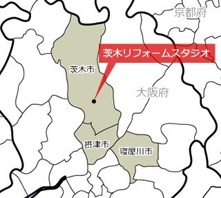 茨木リフォームスタジオ