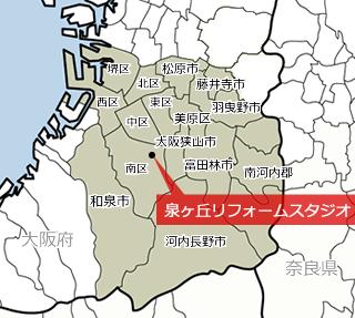泉ヶ丘リフォームスタジオ