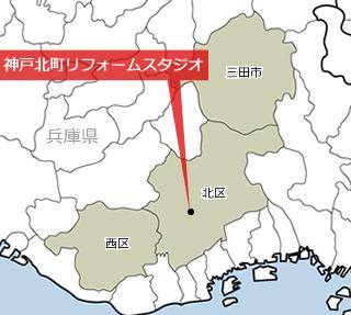 神戸北町リフォームスタジオ