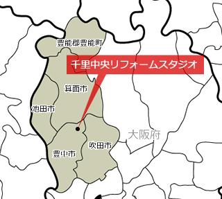 千里中央リフォームスタジオ