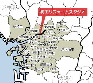 梅田リフォームスタジオ