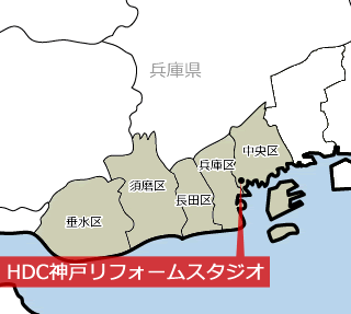 HDC神戸リフォームスタジオ